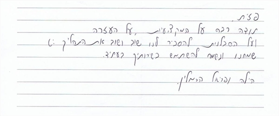 מכתב תודה לפזית